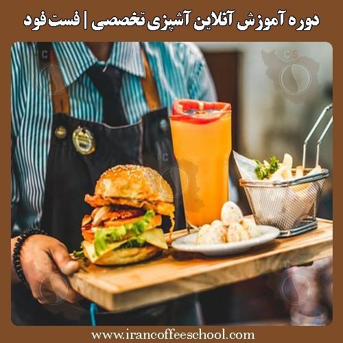 دوره آموزش آنلاین آشپزی تخصصی | فست فود