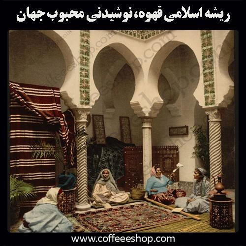 ریشه اسلامی قهوه، نوشیدنی محبوب جهان