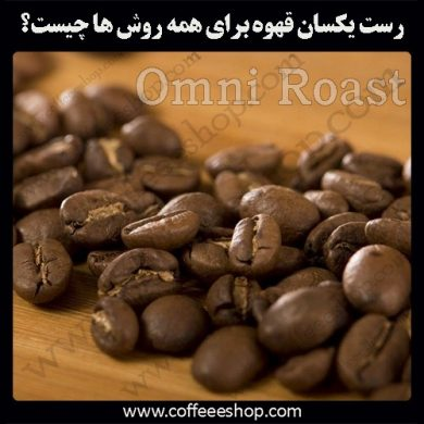 رست یکسان قهوه برای همه روش ها چیست؟ (Omni roast)