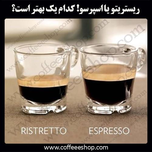 ریستریتو یا اسپرسو! کدام یک بهتر است؟