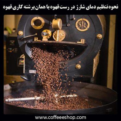 نحوه تنظیم دمای شارژ در رست قهوه یا همان برشته کاری قهوه