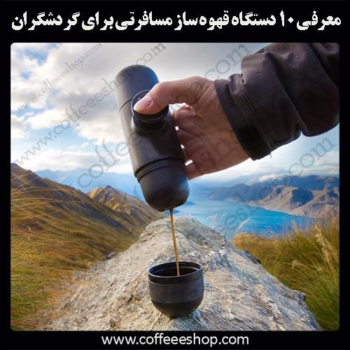 معرفی ۱۰ دستگاه قهوه ساز مسافرتی برای گردشگران و جهان گردان