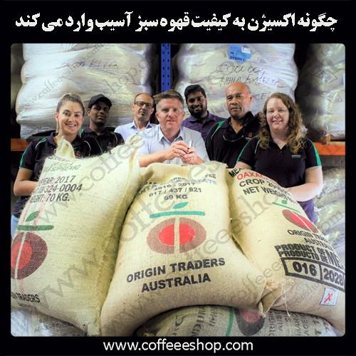 چگونه اکسیژن به کیفیت قهوه سبز آسیب وارد می کند و در مقابل آن چه باید کرد؟