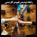 رابطه نوشیدن قهوه و کار تیمی