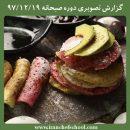 آموزش تخصصی انواع صبحانه ایرانی، صبحانه آمریکایی و ایتالیایی در مدرسه آشپزی ایران