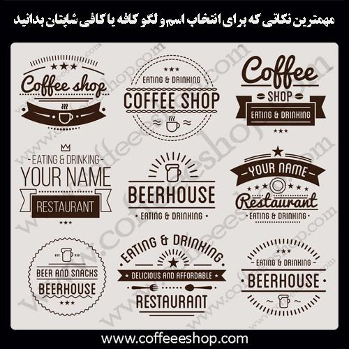 مهمترین نکاتی که برای انتخاب اسم و لگو کافه یا کافی شاپتان بدانید