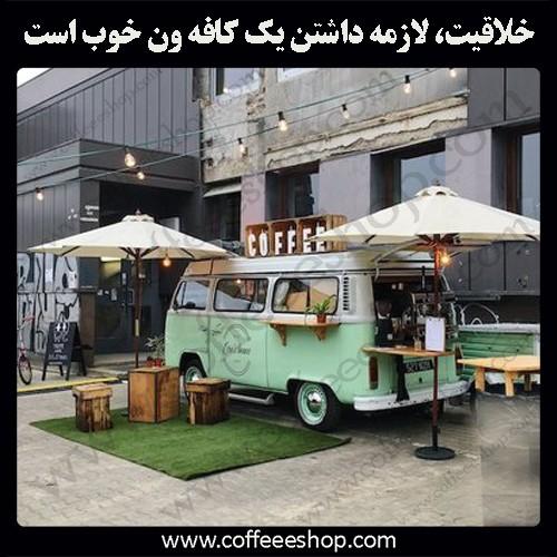 خلاقیت، لازمه داشتن یک کافه ون خوب است