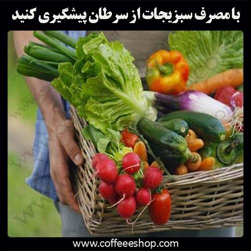 سبزیجات | با مصرف سبزیجات از سرطان پیشگیری کنید