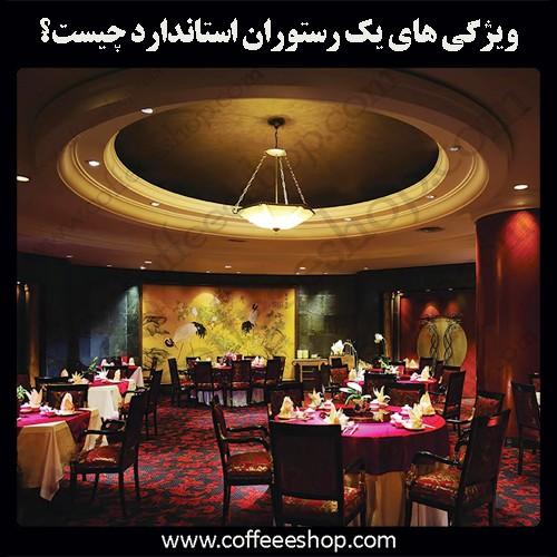 ویژگی های یک رستوران استاندارد درجه یک چیست؟