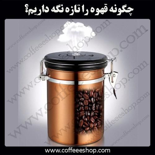 چگونه قهوه را تازه نگه داریم؟ | how to keep the coffee fresh?