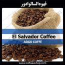 قهوه ی السالوادور   El Salvador Coffee
