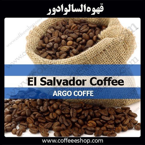 قهوه ی السالوادور چیست؟ | El Salvador Coffee
