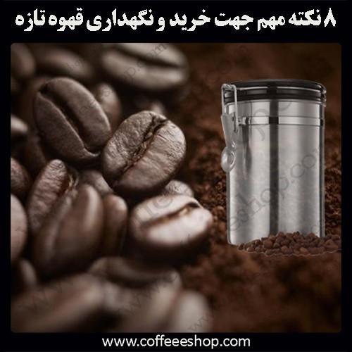 8 نکته مهم جهت خرید و نگهداری قهوه تازه