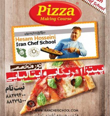 دوره تخصصی آموزش پیتزا آمریکایی و پیتزا ایتالیایی در مدرسه آشپزی ایران
