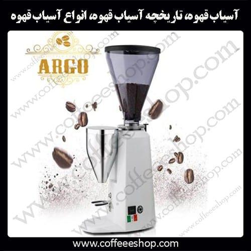 آسیاب قهوه، تاریخچه آسیاب قهوه، انواع آسیاب قهوه، راهنمای خرید آسیاب قهوه