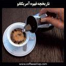 تاریخچه قهوه آمریکانو   History of Americano Coffee
