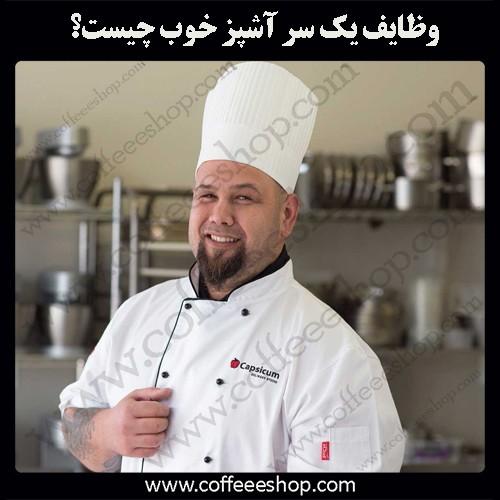 سرآشپز | وظایف یک سر آشپز خوب چیست؟