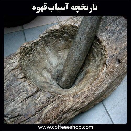 تاریخچه آسیاب قهوه