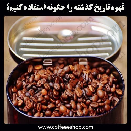 قهوه تاریخ گذشته را چگونه استفاده کنیم؟