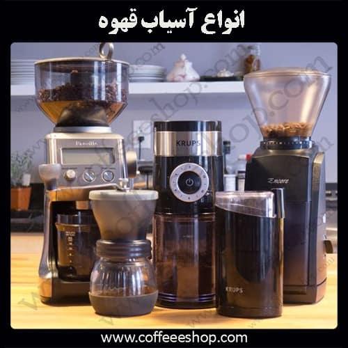 انواع آسیاب قهوه