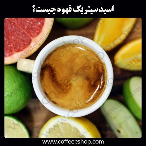 اسیدهای موجود در قهوه | اسید سیتریک قهوه