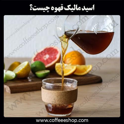 اسیدهای موجود در قهوه | اسید مالیک قهوه