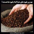 بهترین قهوه های دنیا کدام قهوه ها هستند ؟