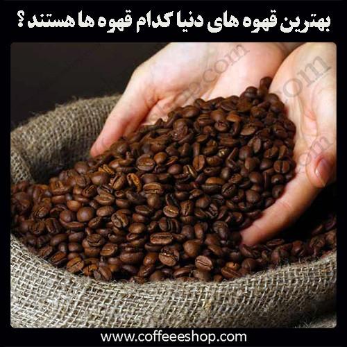 بهترین قهوه | بهترین قهوه های دنیا کدام قهوه ها هستند ؟
