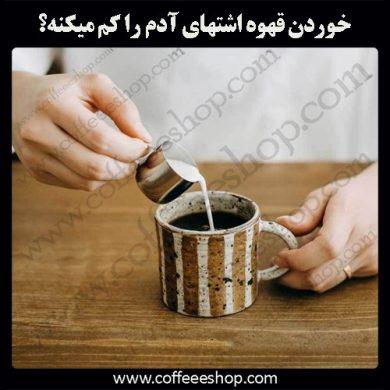 خوردن قهوه اشتهای آدم را کم میکنه؟