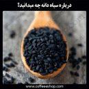 درباره سیاه دانه چه میدانید؟