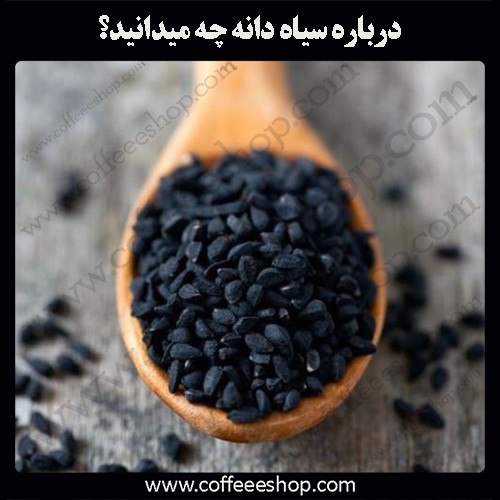 سیاه دانه چیست؟ درباره سیاه دانه!