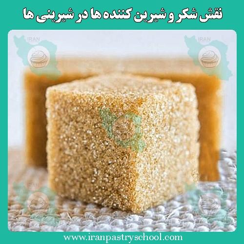 نقش شکر و شیرین کننده ها در شیرینی ها