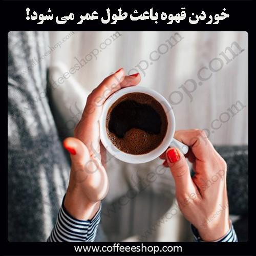 قهوه | خوردن قهوه باعث طول عمر می شود!