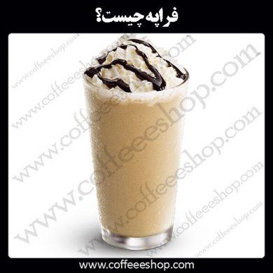 فراپه چیست؟ نوشیدنی سرد بر پایه قهوه