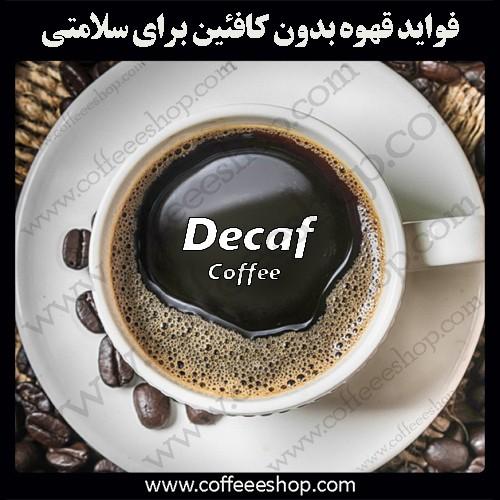 قهوه بدون کافئین | فواید قهوه بدون کافئین برای سلامتی