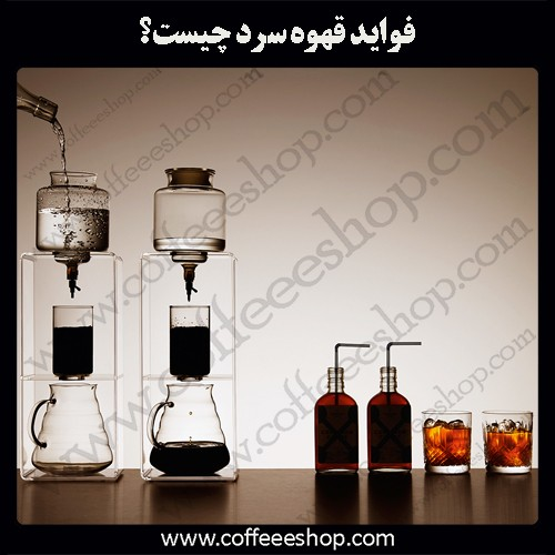 قهوه سرد | فواید قهوه سرد چیست؟ Iced Coffee - Cold Brew