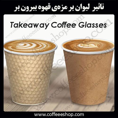 لیوان های بیرون بر و تاثیر آن بر روی قهوه