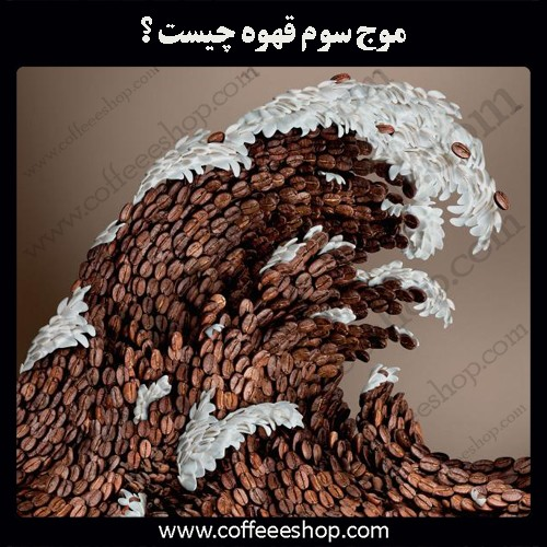 موج سوم |موج سوم قهوه چیست؟