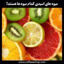 میوه های اسیدی کدام میوه ها هستند؟