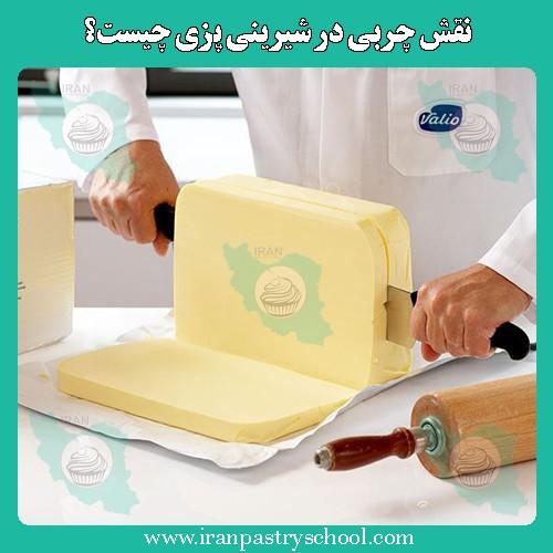 نقش چربی در شیرینی پزی چیست؟