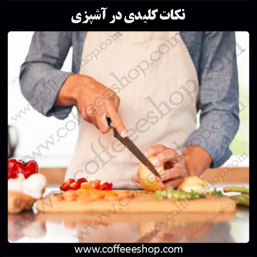 آشپزی | نکات کلیدی در آشپزی