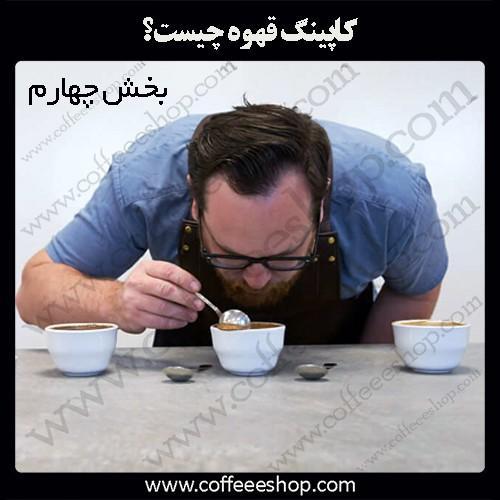 کاپینگ قهوه چیست؟ | Coffee Cupping | بخش چهارم