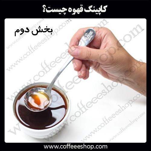 کاپینگ قهوه چیست؟ | Coffee Cupping