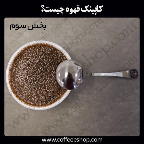 کاپینگ قهوه چیست؟   Coffee Cupping