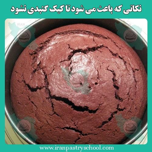 نکاتی که باعث می شود تا کیک گنبدی نشود و سطح بدون برآمدگی داشته باشد.