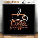 کافه رستوران گلها – کافی شاپ گلها – شیراز