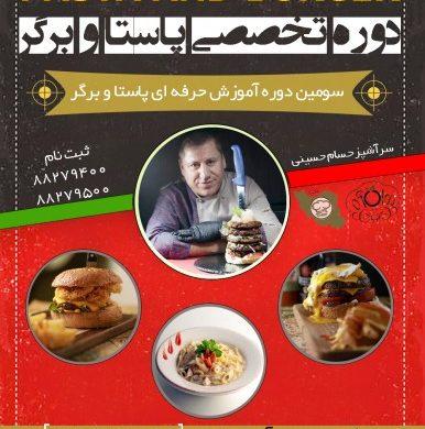 سومین دوره تخصصی پاستا و برگر 98/03/07 در مدرسه آشپزی ایران