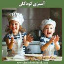 آشپزی کودکان