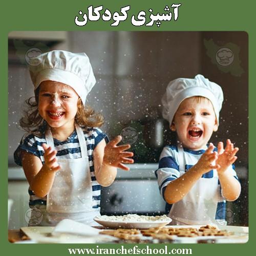 آشپزی کودکان | Children's cooking
