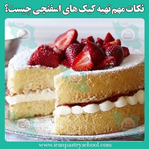 نکات مهم تهیه کیک های اسفنجی چیست؟